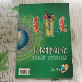 卫拉特研究 2004、1