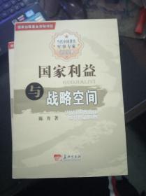国家利益与战略空间(当代中国著名军事专家讲坛经典 )