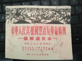 中华人民共和国惩治反革命条例~图解通俗本