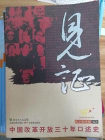 纪念改革开放30周年--见证:中国改革开放三十年口述史