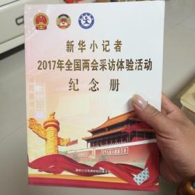 新华小记者 2017年全国两会采访体验活动纪念册