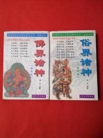 诸神系列:佛界诸神+俗界诸神一2本合售《平装插图本,大众文艺出版社,1999年一版一印 ,品好如图》