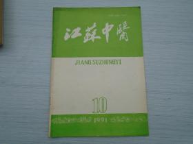 江苏中医(1991年第10期)