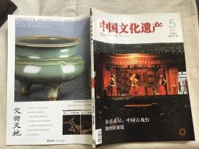 中国文化遗产(2013年第5期总57期)