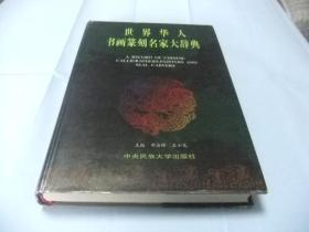 世界华人书画篆刻名家大辞典  大16开精装本
