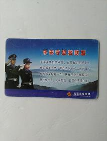 平安守望者联盟 卡