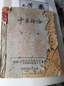 中医验方第一辑