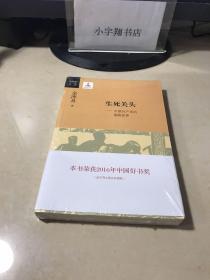 生死关头:中国共产党的道路抉择 未开封