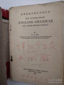 新学制初中英文法教科书