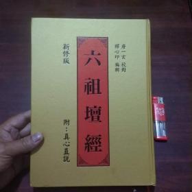 六祖坛经(新修版)(附真心直说)(16开精装)(繁体竖排)