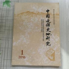 中国边疆史地研究 2016、1