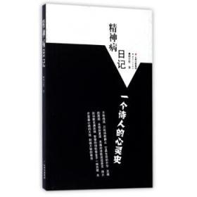 精神病日记(全一册)