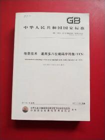 中华人民共和国国家标准 信息技术 通用多八位编码字符集 (UCS) GB 1300-2010/ISO/IEC 10646 2003  代替 GB 13000.1-1993