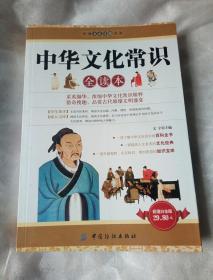 经典文史珍藏系列:中华文化常识全读本  (超值白金版)