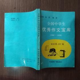 全国中学生优秀作文宝库【1980-1990】