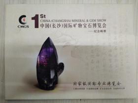 中国(长沙)国际矿物宝石博览会——纪念邮册