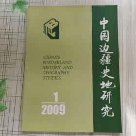 中国边疆史地研究 2009、1