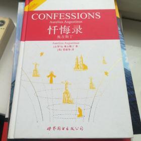 世界名著典藏系列:忏悔录·奥古斯丁(英文全本)