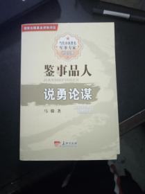 鉴事品人说勇论谋(当代中国著名军事专家讲坛经典 )