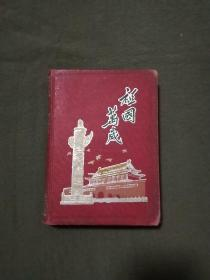 【老笔记本】 祖国万岁(空白未使用)(只少一页,其余不缺页)