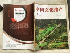 中国文化遗产(2016年第3期总第73期)