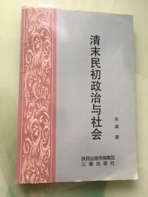 清末民初政治与社会