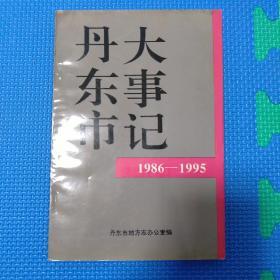 丹东市大事记1986-1995