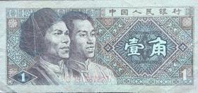 中华人民共和国人民币——壹角(1角)1980