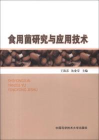 食用菌研究与应用技术