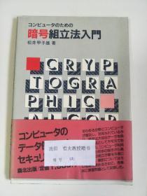 日文原版:暗号组立法入门   32开
