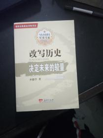改写历史决定未来的较量(当代中国著名军事专家讲坛经典 )