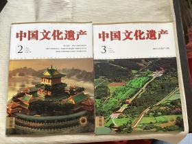 中国文化遗产(2016年第2.3期)共2本合售
