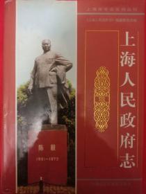 上海人民政府志