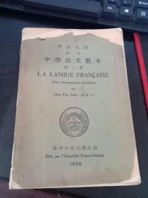 中法大学新式 中学法文教本 第三册  60号