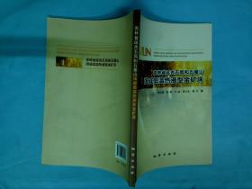 吉林省延吉五凤和五星山浅成低温热液型金矿床