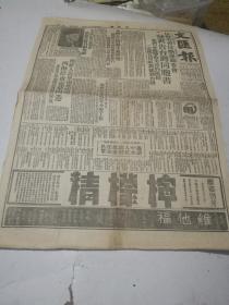 <文汇报1950年七月二十三日>内有反对美帝侵略运动委会发告台湾同胞书