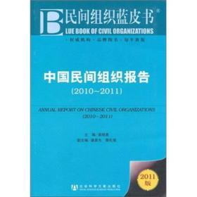 中国民间组织报告(2010-2011)
