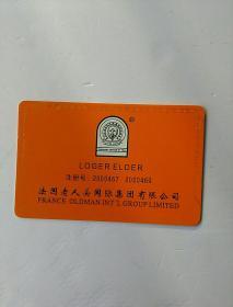 法国老人头国际集团有限公司 质量信誉卡