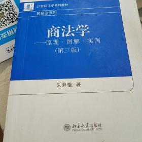 商法学:原理·图解·实例(第3版)