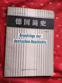 高等学校德语专业用:德国简史 (试用本)