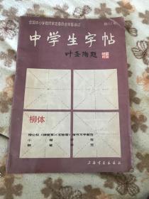 中学生字帖 柳体