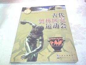 古代奥林匹克运动会