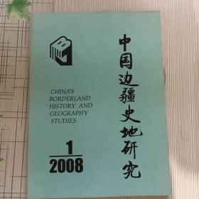 中国边疆史地研究 2008、1