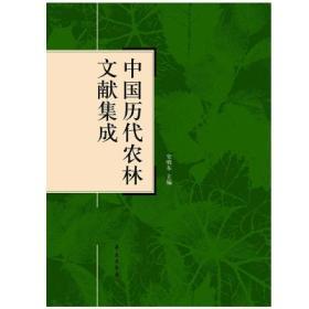 中国历代农林文献集成 100册
