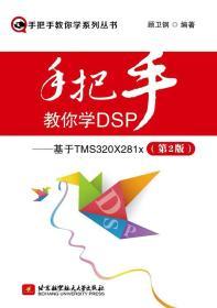 手把手教你学DSP:基于TMS320X281x(第2版)
