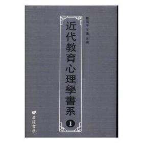 近代教育心理学书系  77册