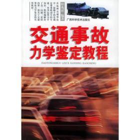交通事故力学鉴定教程