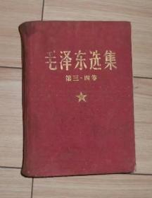 毛泽东选集 第三四卷合订本(少见版本布面精装)B7B
