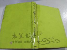 原版日本日文书 やわらかな脳のつくリ方 吉成真由美 株式会社新潮社 1999年12月 32开硬精装