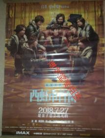电影海报 西虹市首富 特笑大片103.5/75.00cm.两张一套